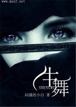 小说《生舞》在线免费阅读完整版