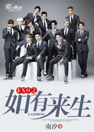 《exo之如有来生》小说完整版在线免费阅读