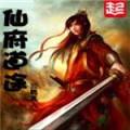 小说《仙府道途》在线免费阅读全文