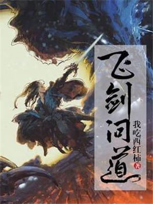 仙侠小说《飞剑问道》在线全文免费阅读