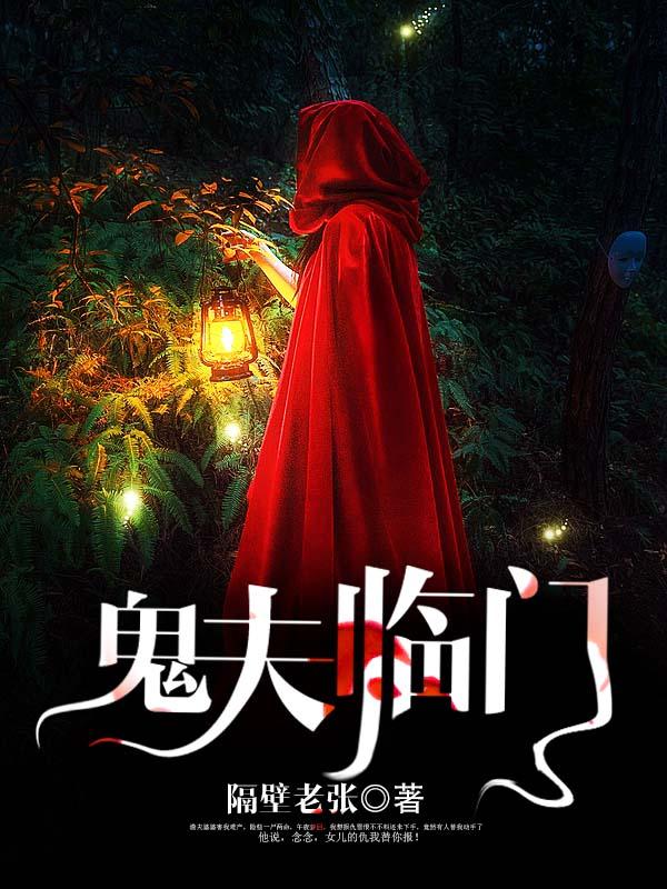 悬疑小说《鬼夫临门》在线免费阅读完整版