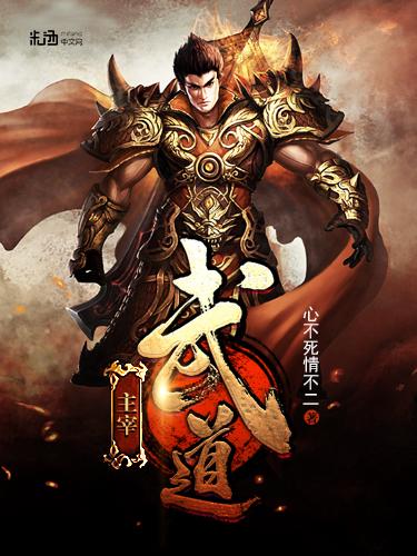 小说《武道主宰》在线免费阅读完整版