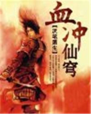 小说《血冲仙穹》全文免费阅读
