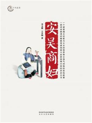 安吴商妇小说全文免费阅读