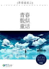 《青春盛宴之青春貌似童话》小说全文免费阅读TXT