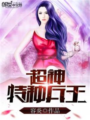 热门小说《超神特种兵王》免费阅读完整版