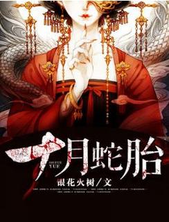 悬疑小说十月蛇胎在线免费阅读全文