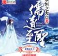 儒道至圣最新章节_全文免费阅读
