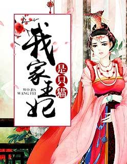 最新穿越古言小说《报告王爷,王妃是只猫》火爆全频  全文在线阅读