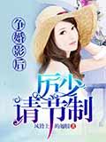 《争婚影后:厉少请节制》小说全文阅读
