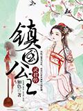 穿越古言小说《镇国公主·灵君传》全文在线阅读