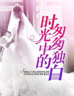 豪门小说《时光中的匆匆独白》在线完整版新章节主角:林语嫣