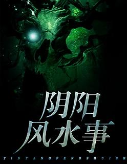 灵异恐怖小说《阴阳风水事》全文免费在线阅读txt无弹窗