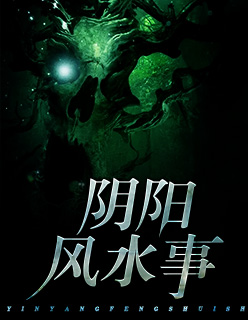 恐怖灵异小说《阴阳风水事》全章节免费阅读 阴阳风水事小说全文