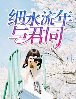 细水流年与君同小说完整版最新章节主角:宋霆远