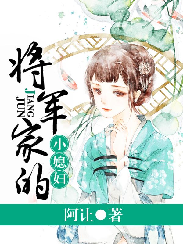 穿越言情小说《将军家的小媳妇》免费阅读最新章节