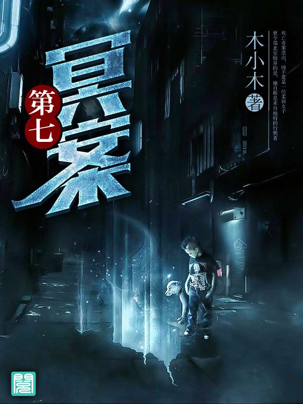 悬疑灵异小说男生频道《第七冥案》免费在线阅读